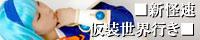 ■新怪速 仮装世界行き■